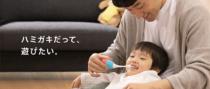 ソニーの新規事業創出クラウドファンディング「First Flight」に、ブラシを歯に当てると音楽が聴こえる  仕上げ磨き専用ハブラシ「Possi(ポッシ)」
