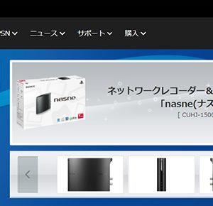 nasne(ナスネ)やBDレコーダーで録画した番組を視聴・録画できる「PC TV Plus」に、機能を追加できる「アドバンスパック」を発売。そのnasne(ナスネ)も近日出荷完了へ。