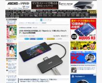 [ ASCII.jp x デジタル 掲載 ]USB-HDMI出力が復活した「Xperia 1」で使いたい7in1ハブ:Xperia周辺機器
