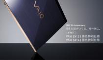 VAIO5周年記念モデル、VAIO SX12 / SX14に「VAIO 5th Annieversary 勝色特別仕様カラー」数量限定で登場。