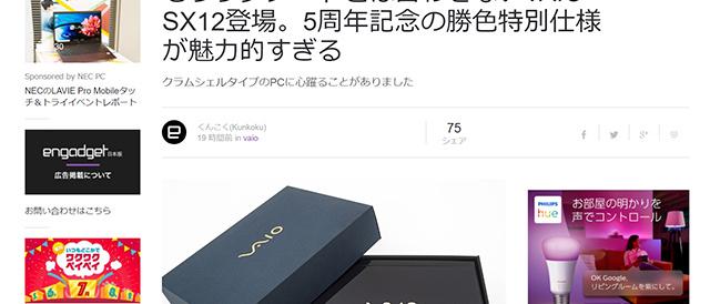 [ Engadget Japanese 掲載]もうサブノートとは言わせないVAIO SX12登場。5周年記念の勝色特別仕様が魅力的すぎる!