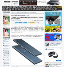 [ ASCII.jp x デジタル 掲載 ] 「Xperia XZ1」は先読み撮影や3Dクリエーターなどカメラが強化されたモデル