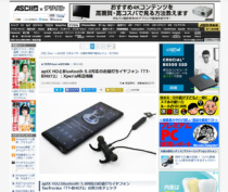 [ ASCII.jp x デジタル 掲載 ] aptX HDとBluetooth 5.0対応のお値打ちイヤフォン「TT-BH072」:Xperia周辺機器