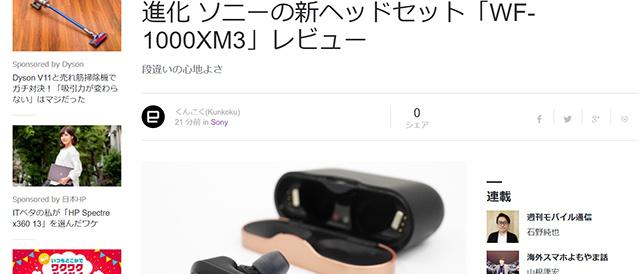 [ Engadget Japanese 掲載]完全ワイヤレス&ノイキャンで劇的に進化 ソニーの新ヘッドセット「WF-1000XM3」レビュー