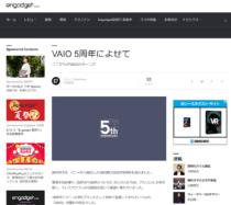 [ Engadget Japanese 掲載]VAIO 5周年によせて