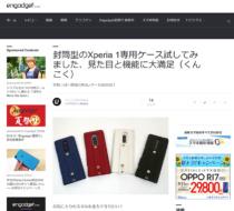 [ Engadget Japanese 掲載]封筒型のXperia 1専用ケース試してみました、見た目と機能に大満足