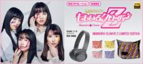 週末ヒロイン「ももいろクローバーZ」とハイレゾ対応ワイヤレスステレオヘッドセットのスペシャルコラボ「h.ear on 2 Mini Wireless (WH-H800) MOMOIRO CLOVER Z LIMITED EDITION」をソニーストアで数量限定販売。7月19日(金)10時より予約販売開始。