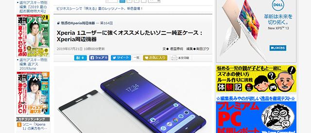 [ ASCII.jp x デジタル 掲載 ] Xperia 1ユーザーに強くオススメしたいソニー純正ケース:Xperia周辺機器