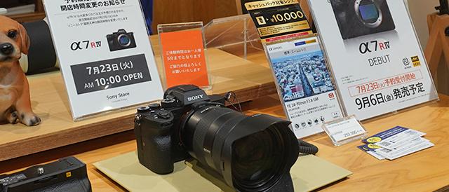 ソニーストアでデジタル一眼カメラ α7RIV を触ってきたレビュー(その1) 画素数番長だと思ったら大間違いだった、随所に納得の改良ポイントが山盛り。
