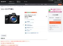 デジタル一眼カメラ α7RIV が欲しい!けれどの月々の支払いを少しでも抑えたい。「分割払い」と「残価設定クレジット」どちらかを利用した場合のシミュレーションをしてみた。