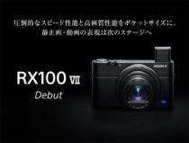 デジタルスチルカメラ「RX100VII(RX100M7)」、ジャケットケース「LCJ-RXK」を7月31日(水)10時より先行予約販売開始。ソニーストアでお得に購入する方法。