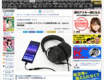 [ ASCII.jp x デジタル 掲載 ] ハイエンドの有線ヘッドフォンで立体音響を楽しむ:Xperia周辺機器
