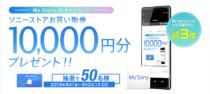 My Sony 特典、2019年8月の「ソニーストアお買い物券10,000円プレゼント」に応募しよう。My Sony アプリから応募すると当選確率が3倍にアップ!