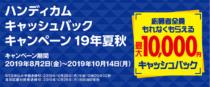 4Kハンディカムを買うと10,000円、ハイビジョンハンディカムを買うと5,000円がもらえる「ハンディカムキャッシュバックキャンペーン 19夏秋」