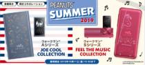 ウォークマンAシリーズ/Sシリーズに、ソニーストア限定の「ウォークマン® PEANUTS SUMMER 2019」を、019年10月11日(金)10:00まで期間限定発売。