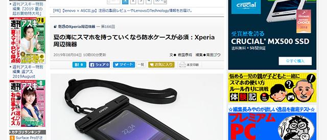 [ ASCII.jp x デジタル 掲載 ]夏の海にスマホを持っていくなら防水ケースが必須:Xperia周辺機器
