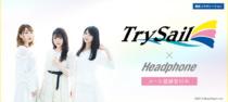 ソニーストア限定 、「TrySail(トライセイル)」xヘッドホン コラボレーションモデル、メール登録受付中!