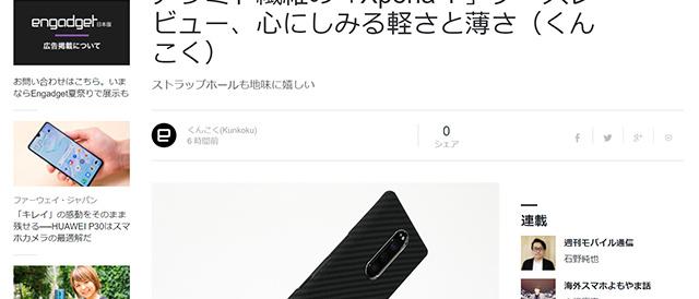 [ Engadget Japanese 掲載]アラミド繊維の「Xperia 1 」ケースレビュー、心にしみる軽さと薄さ