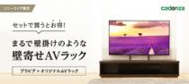4K対応テレビ ブラビアと壁寄せスタイルのカデンツァ製オリジナルAVラックをセットにした「テレビ+カデンツァ製オリジナルAVラックセット」をソニーストアで販売。