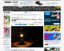 [ ASCII.jp x デジタル 掲載 ]光と音を奏でるワイヤレススピーカー「LSPX-S2」:Xperia周辺機器