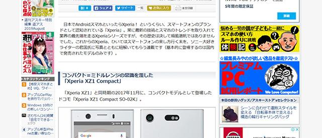 [ ASCII.jp x デジタル 掲載 ] 「Xperia XZ1 Compact」はコンパクトでもハイエンドのスペックだった