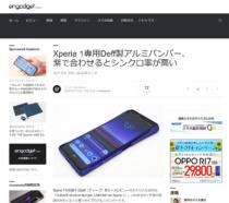 [ Engadget Japanese 掲載] Xperia 1専用Deff製アルミバンパー、紫で合わせるとシンクロ率が高い