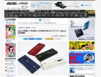 [ ASCII.jp x デジタル 掲載 ]Xperiaを優しく守るおしゃれなDeffのレザーケース:Xperia周辺機器