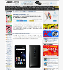 [ ASCII.jp x デジタル 掲載 ] Xperia初のデュアルカメラを搭載するも後手に回ってしまった「Xperia XZ2 Premium」
