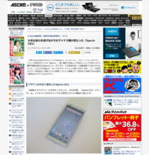 [ ASCII.jp x デジタル 掲載 ] 大きな進化を遂げながらもマイナス面が目立った「Xperia XZ2」