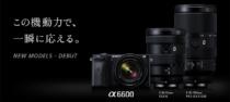 コンパクト軽量APS-Cミラーレス一眼カメラ「α6600」と「α6100」を、9月3日10時より先行予約販売開始。ソニーストアでお得なクーポンを利用しよう。