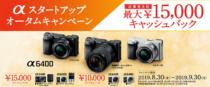 α6400を対象にした、最大15,000円キャッシュバックの「αスタートアップ オータムキャンペーン」を、2019年8月30日(金)~2019年9月30日(月)まで開催。