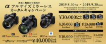 デジタル一眼カメラ α9 / α7RIII / α7RII / α7II や、「SEL1635Z」を加えた11のレンズ、外付けフラッシュを対象にキャッシュバック!「表現に革新をもたらすαフルサイズミラーレス オータムキャンペーン」