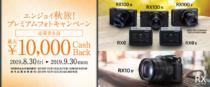RX10IV や RX0II /RX0 、RX100VI / V / IIIに、最大10,000円キャッシュバックの「エンジョイ秋旅2019!プレミアムフォトキャンペーン」を、2019年8月30日(金)~2019年9月30日(月)まで開催。