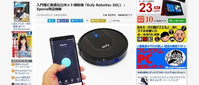[ ASCII.jp x デジタル 掲載 ]入門用に最適なロボット掃除機「Eufy RoboVac 30C」:Xperia周辺機器