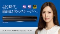 4K放送の2番組同時録画に対応した新ブルーレイディスクレコーダー「BDZ-FBT4000」他全6機種登場。