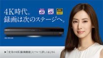 4K放送チューナー内蔵 ブルーレイディスクレコーダー「BDZ-FBT4000 / FBT3000 / FBT2000 / FBT1000 / FBW2000 / FBW1000」6機種を価格改定して値下げ。
