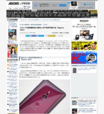 [ ASCII.jp x デジタル 掲載 ] シリーズの軌道修正に成功し今でも売れ続ける「Xperia XZ3」