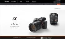 法人向けのデジタル一眼カメラα本体やレンズの販売とサポートを行う「α for biz」を、2019年9月17日より開始。