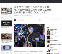 [ Engadget Japanese 掲載] α7R IVでTGSのコンパニオンを激写、6100万画素は現地で感じた感動を自宅に持ち帰る
