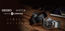 ソニーハイブリッド型スマートウォッチ「wena wrist」に、LOWERCASE・梶原由景氏がプロデュースした「seiko wena wrist pro Mechanical set -LOWERCASE Edition-」登場。
