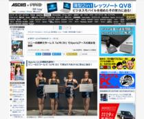 [ ASCII.jp x デジタル 掲載 ] ソニーの最新ミラーレス「α7R IV」でXperiaブースの美女を撮影