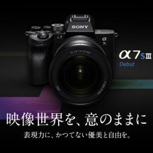 8月1日(土)21時半頃からライブ配信。フルサイズミラーレス一眼カメラ「α7S III ( ILCE-7S3 )」がスゴすぎる!ソニーストアで触ってきたレビュー!ヘッドホンのページにティーザー広告登場 etc