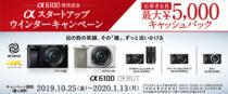 α6100を対象にした、最大5,000円キャッシュバックの「αスタートアップ ウィンターキャンペーン」を、先行予約販売開始の2019年9月3日(火)から2020年1月13日(月)まで開催。