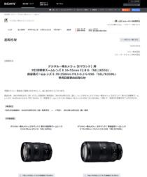 APS-C対応 Eマウントレンズ、E 16–55mm F2.8 G「SEL1655G」とE 70–350 mm F4.5–6.3 G OSS「SEL70350G」の発売日変更。10月25日(金)から10月11日(金)へと前倒し発売へ。