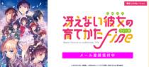 ソニーウォークマン × 劇場版「冴えない彼女の育てかた Fine」コラボレーションモデル発売決定、メール登録受付中!