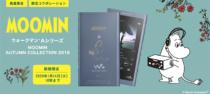 ウォークマン®Aシリーズ  MOOMIN AUTUMN COLLECTION 2019、ソニーストアで2020年1月14日(金)10:00まで期間限定販売。