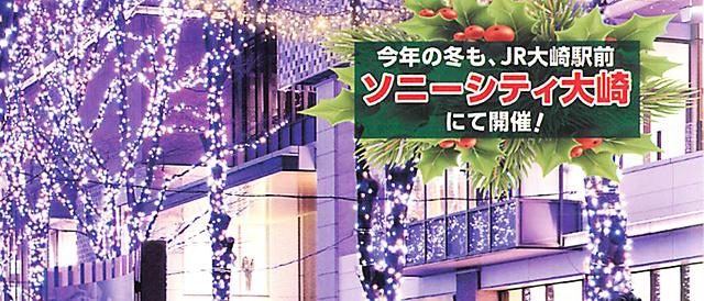 11月15日(金)11月16日(土)、ソニーシティ大崎で開催する「ソニーフェア大崎」に遊びに来ないかい!