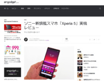 [ Engadget Japanese 掲載] ソニー新旗艦スマホ「Xperia 5」実機レビュー