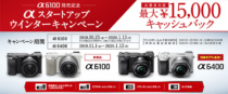 α6100とα6400を対象にした、最大15,000円キャッシュバックの「αスタートアップ ウィンターキャンペーン」を、2019年11月1日(金)から2020年1月13日(月)まで開催。