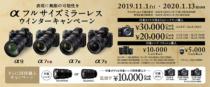 デジタル一眼カメラ α9 / α7RIII / α7III / α7II や、11のレンズ・外付けフラッシュを対象に「表現に革新をもたらすαフルサイズミラーレス ウィンターキャンペーン」。ボディ+レンズで最大5万円のキャッシュバック!